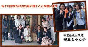 女性議員の活躍