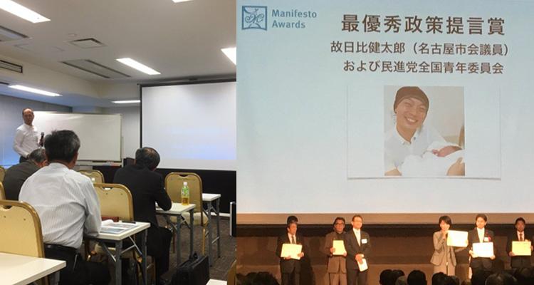 マニフェスト大会受賞式と樋渡氏講演の様子