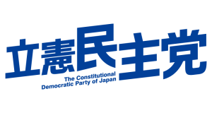 立憲民主党ロゴ