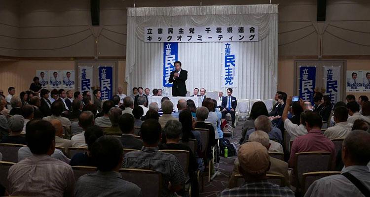 立憲民主党千葉県連キックオフミーティング