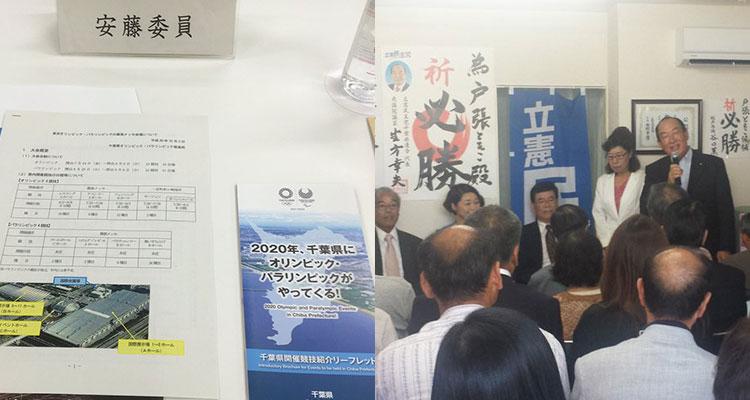 委員会の資料と事務所開きに参加する安藤じゅん子
