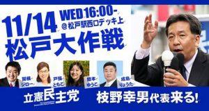 立憲民主党松戸大作戦