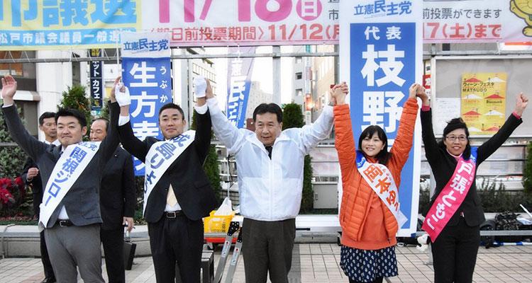 枝野幸男立憲民主党代表と関根ジロー、成島りょうた、岡本ゆうこ、戸張ともこ