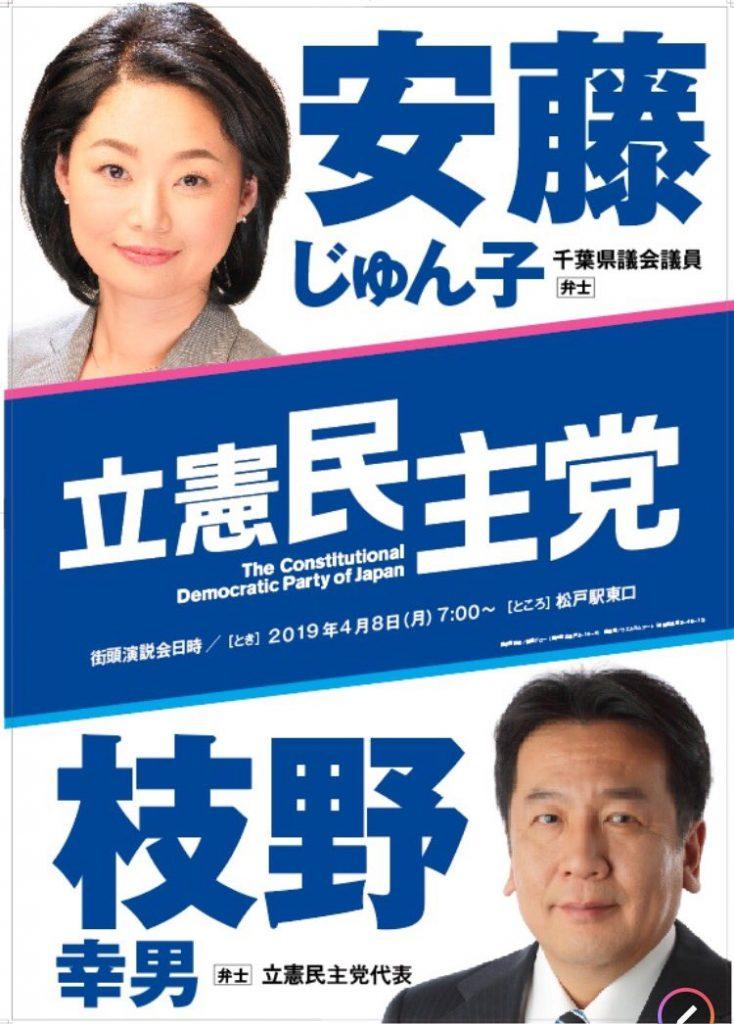 立憲民主党安藤じゅん子・枝野幸男2連ポスター