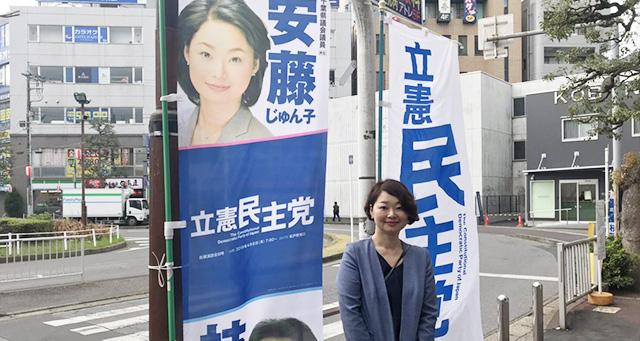 駅頭活動を行う立憲民主党・安藤じゅん子千葉県議会議員