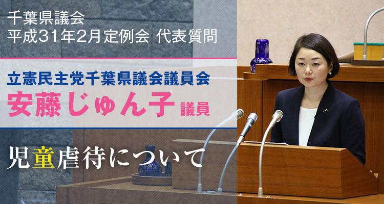 安藤じゅん子の代表質問「児童虐待について」
