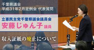 安藤じゅん子の代表質問「収入証紙の廃止について」