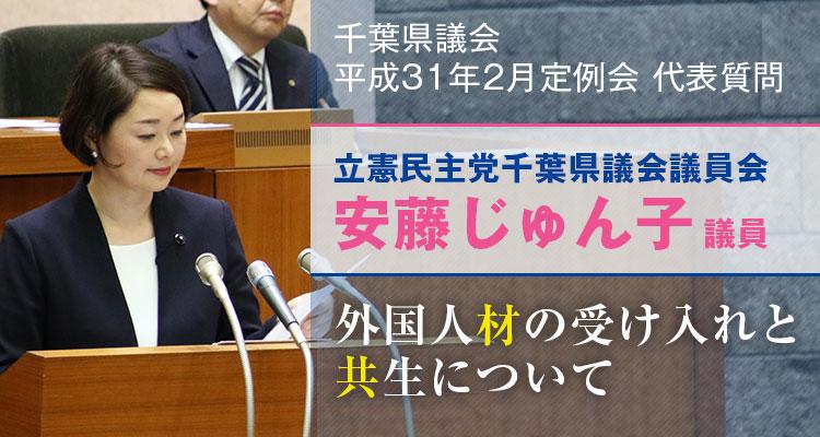 安藤じゅん子の代表質問「外国人材の受け入れと共生について」