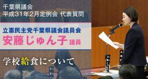 安藤じゅん子の代表質問「学校給食について」