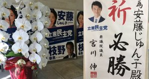 安藤じゅん子事務所開設。宮川議員などからお祝いの為書等をいただきました