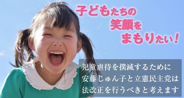 子どもたちの笑顔を守りたい。児童虐待を撲滅するために安藤じゅん子と立憲民主党は法改正が必要だと考えます