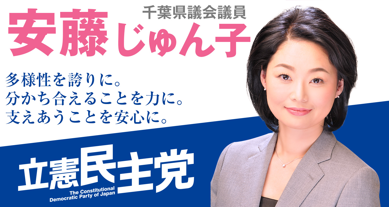 安藤じゅん子は立憲民主党公認候補として千葉県議会議員選挙に松戸市選挙区から立候補します
