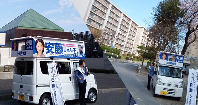 千葉県議会議員選挙にて街宣活動をする立憲民主党安藤じゅん子