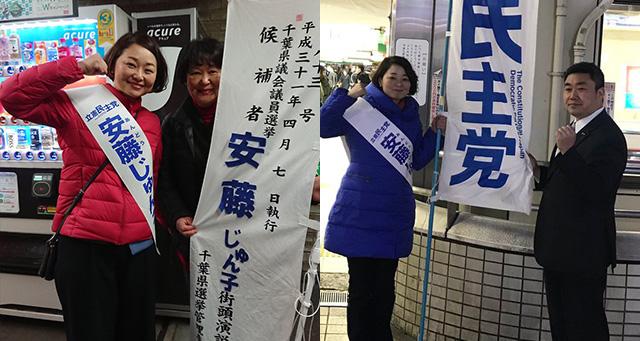 選挙運動する安藤じゅん子