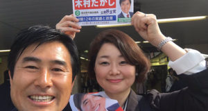 安藤じゅん子と木村たかし