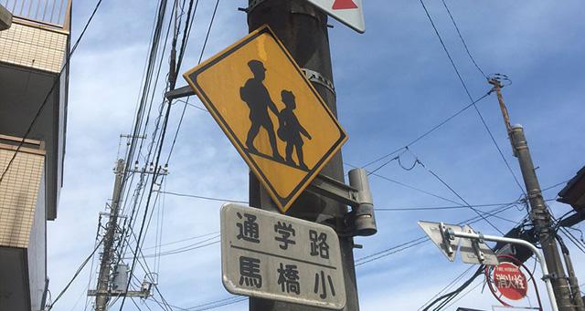 保護者より要望いただいている馬橋小学校の通学路に安藤じゅん子が実際に立ってみました。