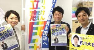 石川大我さんと安藤じゅん子と大崎ゆうすけ議員