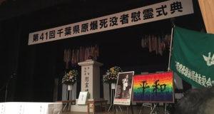 千葉県原爆死没者慰霊式典に参列し、献花しました。