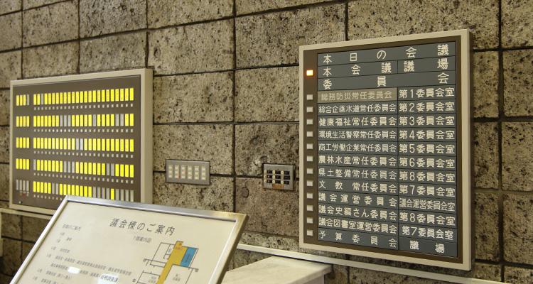 千葉県議会9月定例県議会の日程が変更となりました