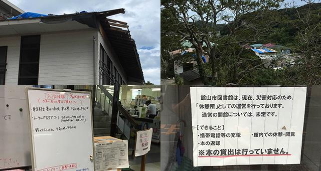 台風15号による館山市内の様子