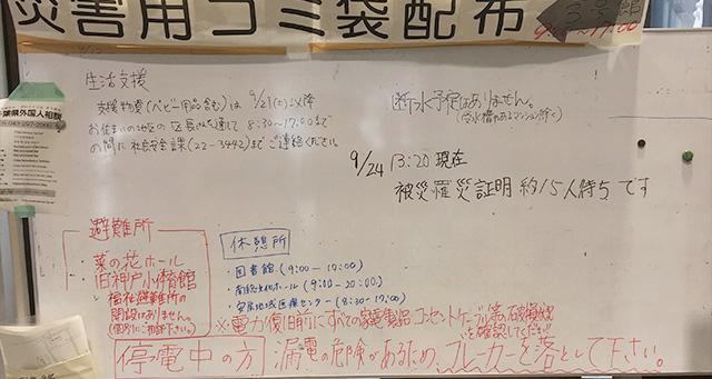 館山市の公共施設内の被災対策掲示板