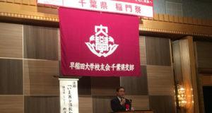 早稲田大学校友会の講演