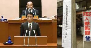 12月定例県議会にて答弁に立つ千葉県知事