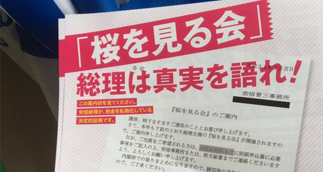 桜を見る会 安倍総理は真実を語れ!