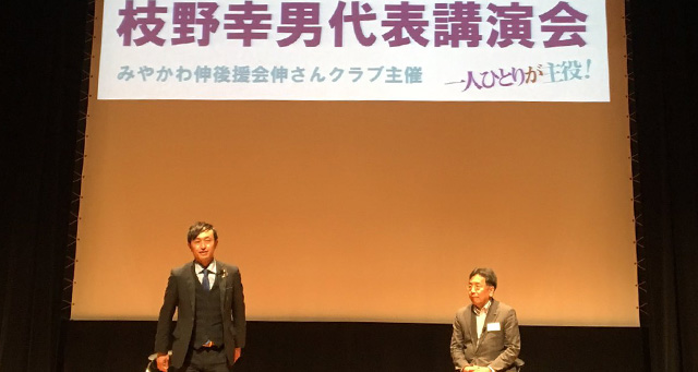 酒々井町にて枝野幸男代表の講演会が行われました