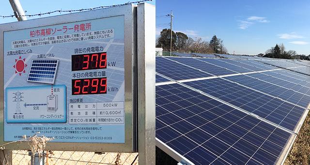 柏市の太陽光発電