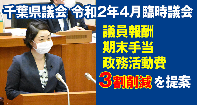 安藤じゅん子と立憲民主党は千葉県議会臨時議会で議員報酬等3割削減を提案しました
