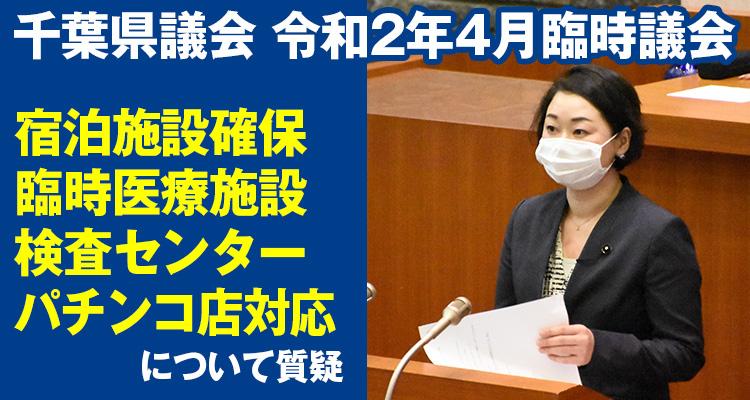 千葉県議会臨時議会にて、新型コロナウイルス感染症対策について安藤じゅん子が質疑しました