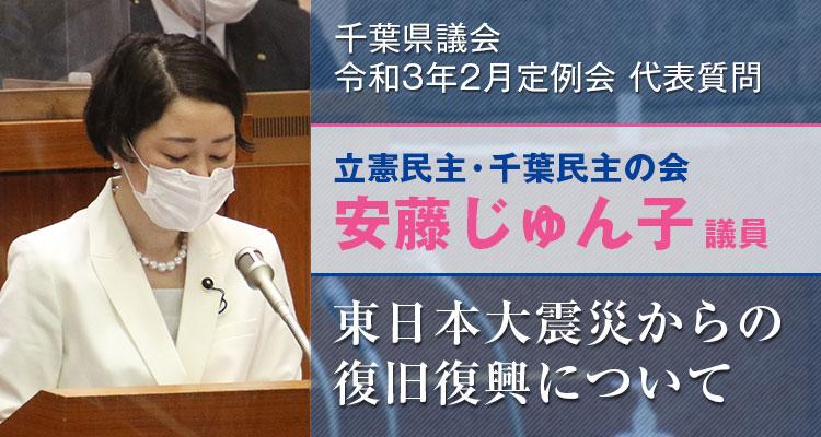 千葉県議会2月定例会の代表質問に登壇する安藤じゅん子 東日本大震災からの復旧復興について