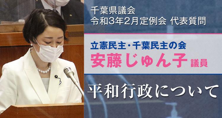 千葉県議会2月定例県議会の代表質問に登壇する安藤じゅん子