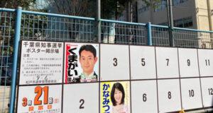 安藤じゅん子は千葉県知事選挙でくまがい俊人候補を応援いたします