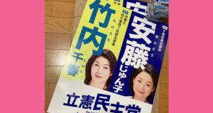 安藤じゅん子と竹内千春さんの二連ポスター
