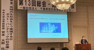 中央大学宮本太郎教授の講演