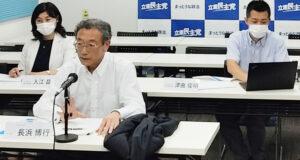 立憲民主党の政策勉強会 講師は長浜議員